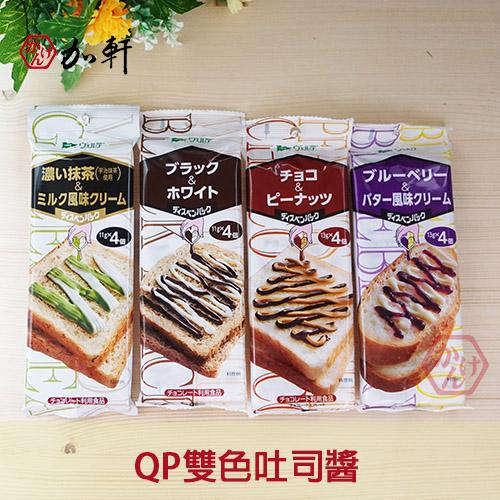 《加軒》日本QP雙色吐司醬