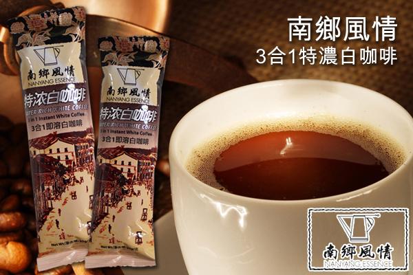 ★五折★ 南鄉風情 - 特濃白咖啡 ? 馬來西亞原裝進口