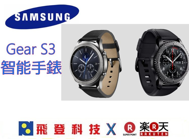 【預購中】SAMSUNG 三星 GEAR S3 Classic/Frontier 智慧手環 手錶 穿戴 智能手環 藍芽版