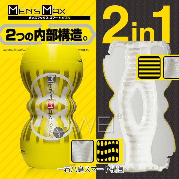 日本原裝進口MENS MAX .SMART Double 雙面可用中央雙通道自慰杯(黃) 飛機杯 情趣用品