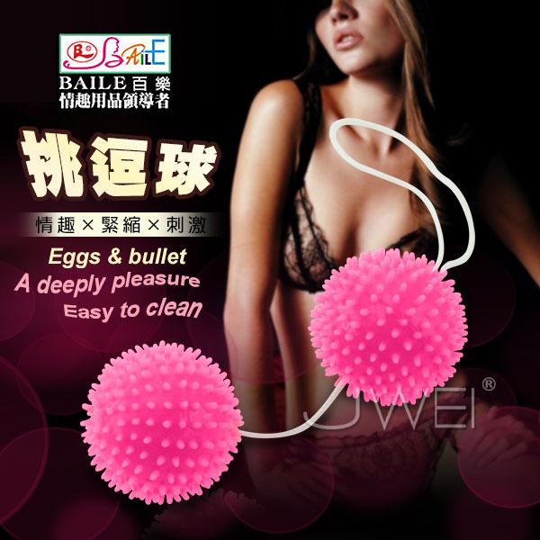 Eggs bullets-剌鬚型陰道挑逗+鍛鍊多功能縮陰球 陰道訓練球 情趣用品