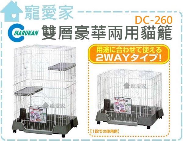 ☆寵愛家☆客訂☆日本Marukan雙層豪華兩用貓籠 DC-260,單層雙層自由變換