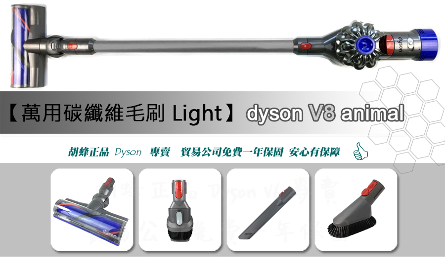現貨 Dyson V8 animal 四吸頭版 motorhead 2016最新旗艦 HEPA sv09 sv10 v6 Absolute fluffy