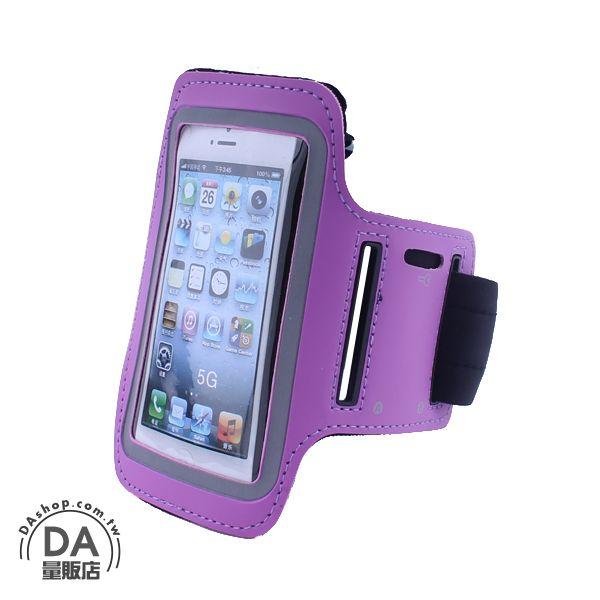 《DA量販店》iphone5 5S 5C 運動 臂套 手臂帶 手機袋 臂袋 手臂包 白色(79-6510)