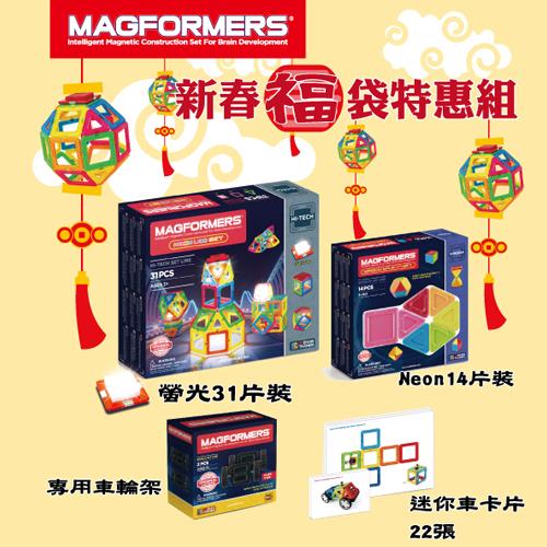 超值組合【韓國 Magformers 磁性建構片】螢光LED ACT06190 + Neon ACT06153 (加送車輪架+迷你車片22張)