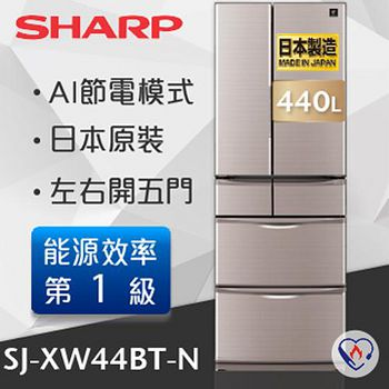 SHARP夏普 440L左右開五門環保冰箱-晶燦銀色 SJ-XW44BT-N