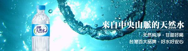 舒跑天然水600ml×24(瓶)免運費【合迷雅好物商城】