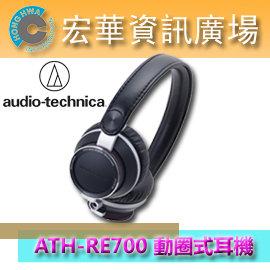 鐵三角 audio-technica ATH-RE700 動圈式耳機 黑色 (鐵三角公司貨)