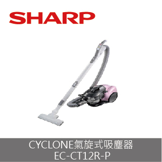 【SHARP】CYCLONE氣旋式吸塵器 EC-CT12R-P/N