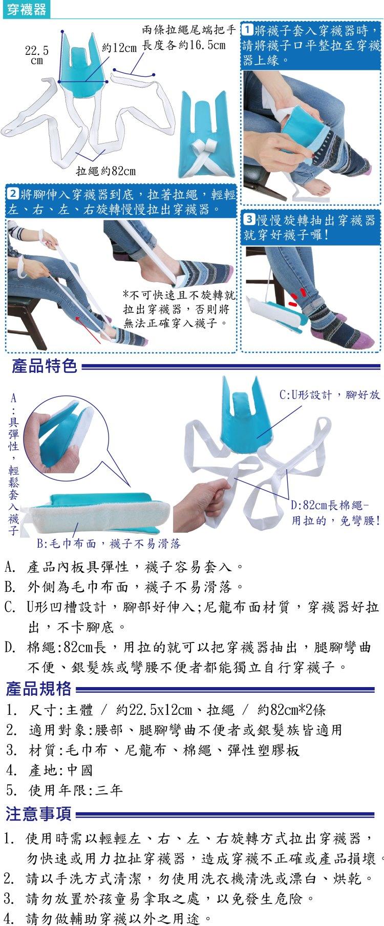 輔助穿襪器:腰部、腿腳彎曲不便者或是銀髮族適用,可以自己獨立穿襪,不必靠他人,輕鬆又省力