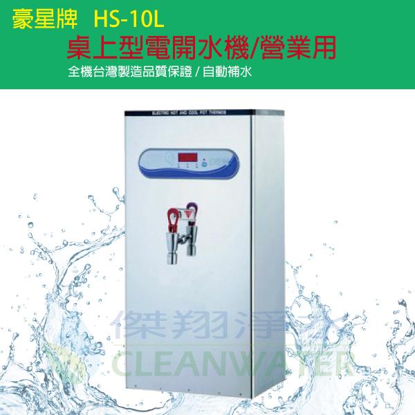 豪星牌桌上型電開水機 HS-10L(不含淨水設備及安裝,如需安裝另收費1,000元)