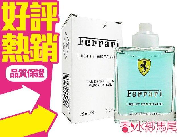 Ferrari light essence 法拉利 氫元素 75ml TESTER?香水綁馬尾?