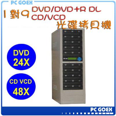 ☆軒揚Pc goex☆ 宏積 COPYKING 1對9 DVD/DVD+R DL/CD/VCD光碟 拷貝機 對拷機 CKA-DVD9-P