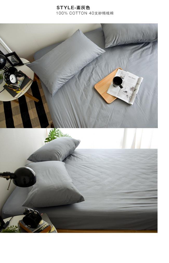台灣精梳棉床包系列-灰色