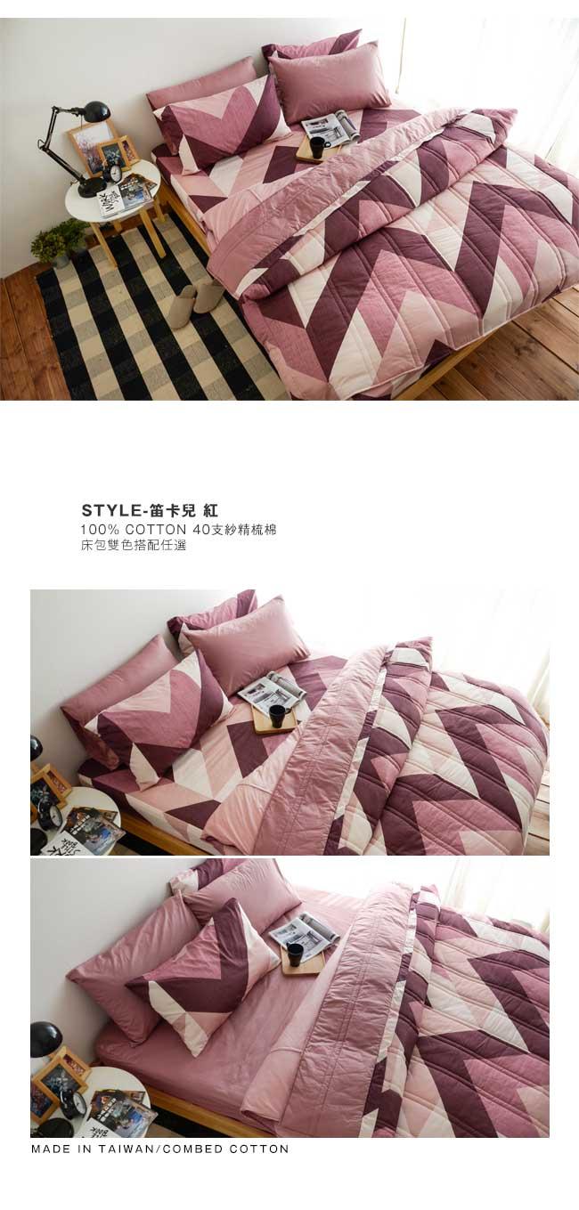 台灣精梳棉床包系列-笛卡兒-紅