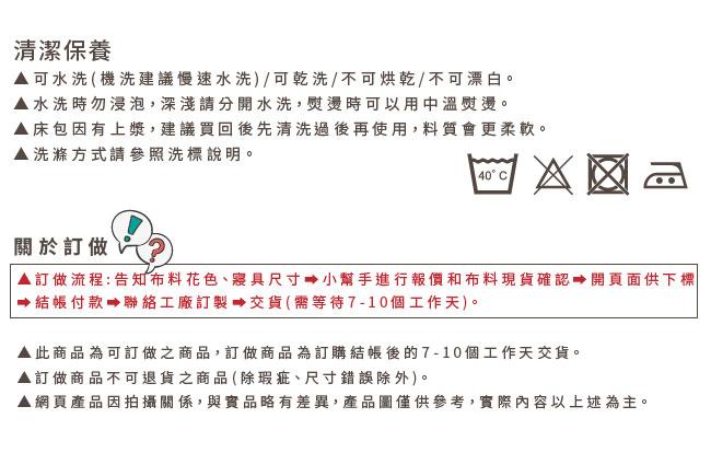 台灣精梳棉床包組-商品樣式