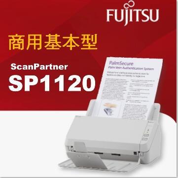富士通 ScanPartner SP1120 商用基本型自動送紙文件掃描器?小尺寸、高效率是您辦公室最佳幫手?