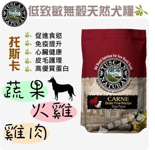 +貓狗樂園+ Tuscan Natural托斯卡【低致敏無穀天然。犬糧。蔬果+火雞+雞肉。5磅】800元