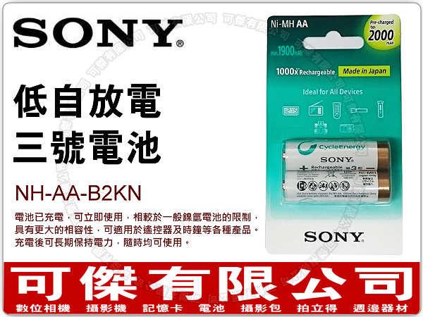 可傑 2入裝 3號電池 SONY NH-AA-B2KN 鎳氫 低自放電 充電電池 AA 安全又環保
