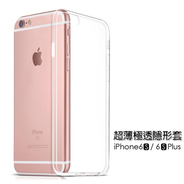 Apple iPhone6S Plus /6 Plus / 6S /6 超薄超透清水套 高清果凍保護套 水晶果凍套 布丁套