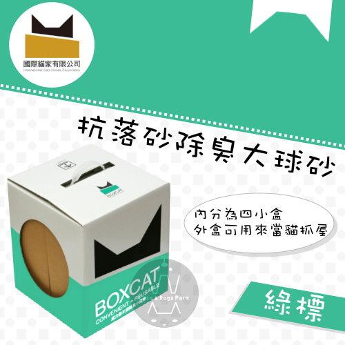 +貓狗樂園+ BOXCAT【國際貓家貓砂系列。抗落砂除臭大球砂。綠標】315元
