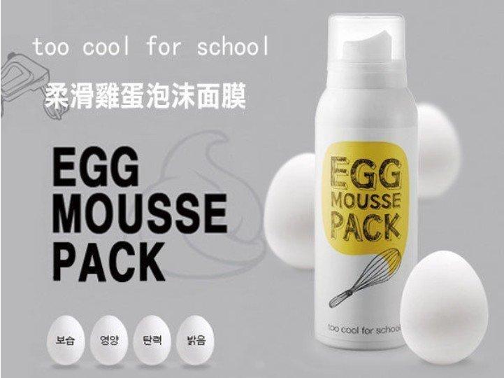 韓國too cool for school 柔順雞蛋泡沫面膜 100ML (黃) ☆真愛香水★ 另有潔面慕絲