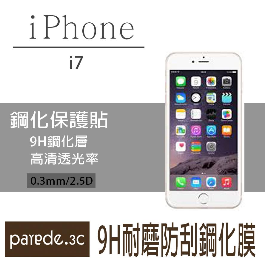 iphone7 4.7吋 鋼化玻璃膜 螢幕保護貼 貼膜 手機螢幕貼 保護貼 非滿版【Parade.3C派瑞德】