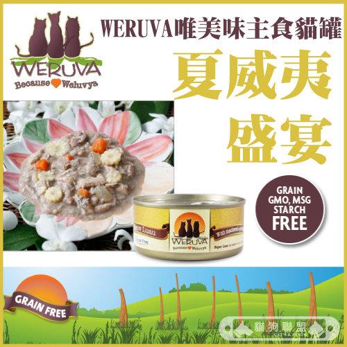 +貓狗樂園+ 美國WERUVA唯美味【無穀主食貓罐。夏威夷盛宴。85g】60元*單罐賣場