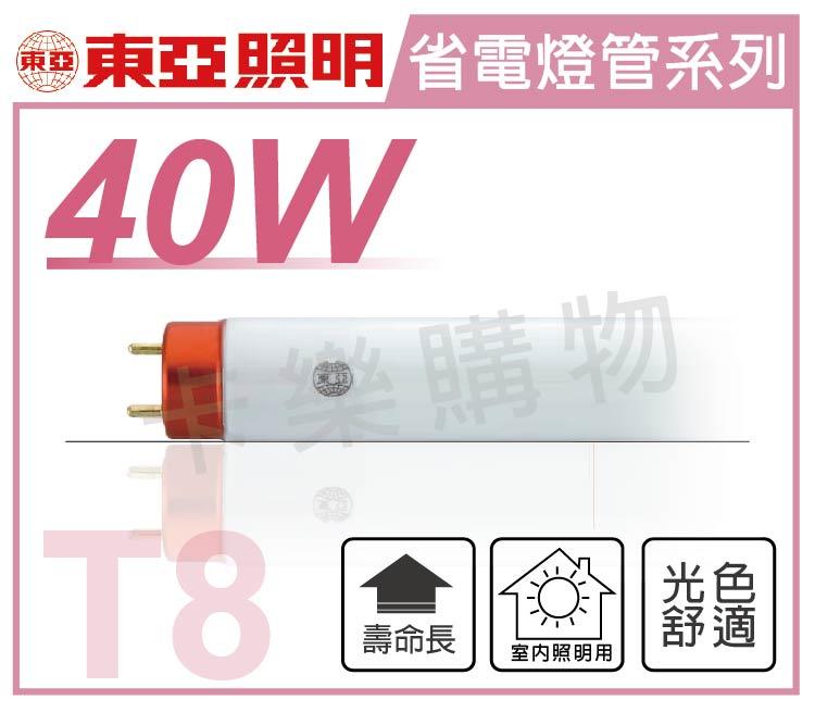 TOA東亞 FL40L-EX/38 T8 40W 3000K 黃光 太陽神燈管  TO100018