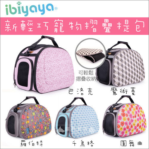 +貓狗樂園+ ibiyaya【新輕巧摺疊寵物提包。FC1420。五款樣式】1050元