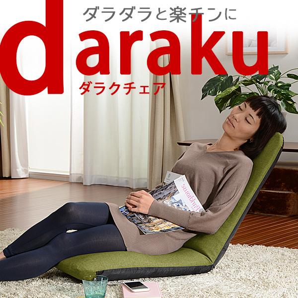 高背和室椅 A562 日本進口 可拆洗護背榻榻米沙發 布沙發 和樂?音色