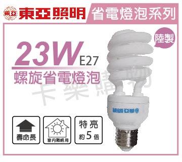 TOA東亞 23W 6500K 白光 120V E27 螺旋省電燈泡  TO160020