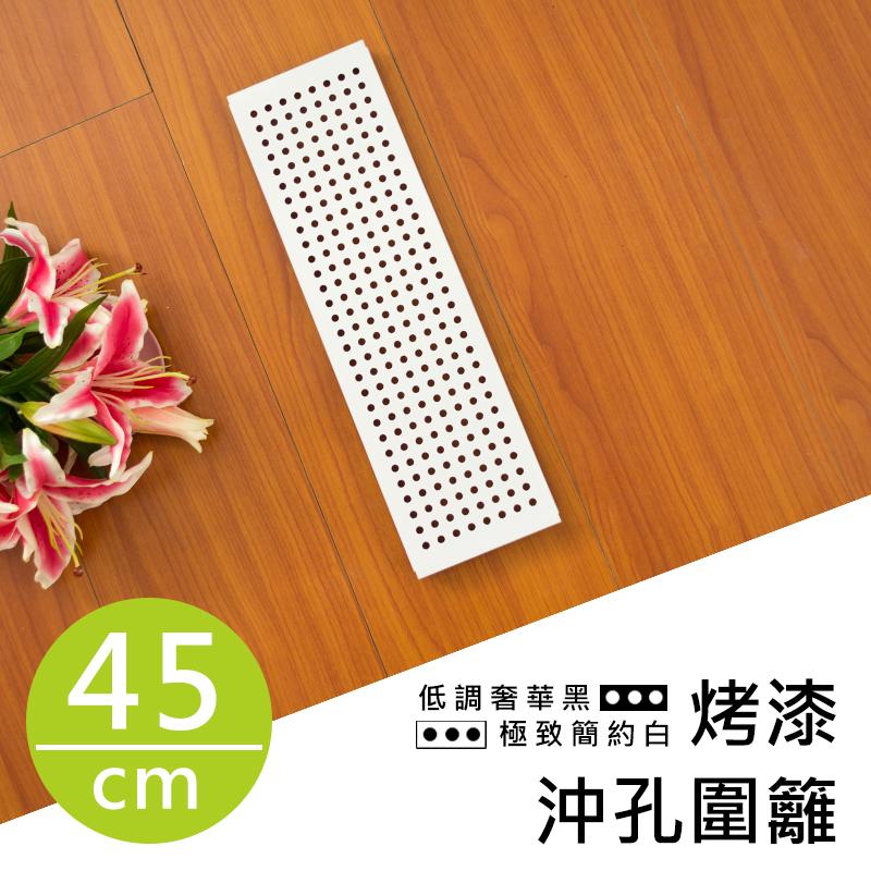 【dayneeds】【配件類】45公分鐵(層)架/沖孔板兩用配件-白色烤漆圍籬-烤漆層架/收納架/雜誌架/鞋架/鐵架