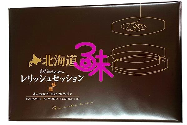 (日本) 丸山製果 北海道焦糖杏仁餅禮盒 1盒 90公克 (12枚) 特價 240 元 【4902975071466】 (北海道焦糖杏仁 帆船餅 餅乾禮盒)