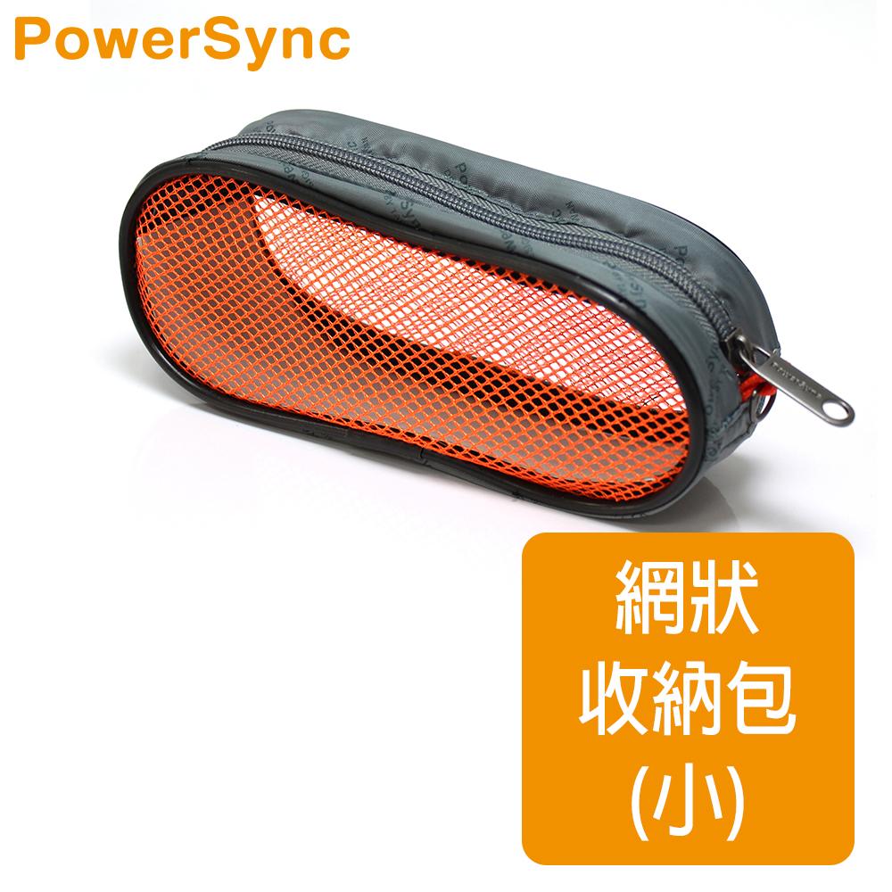 【群加 PowerSync】網狀收納包 / 小(CBOB-01)