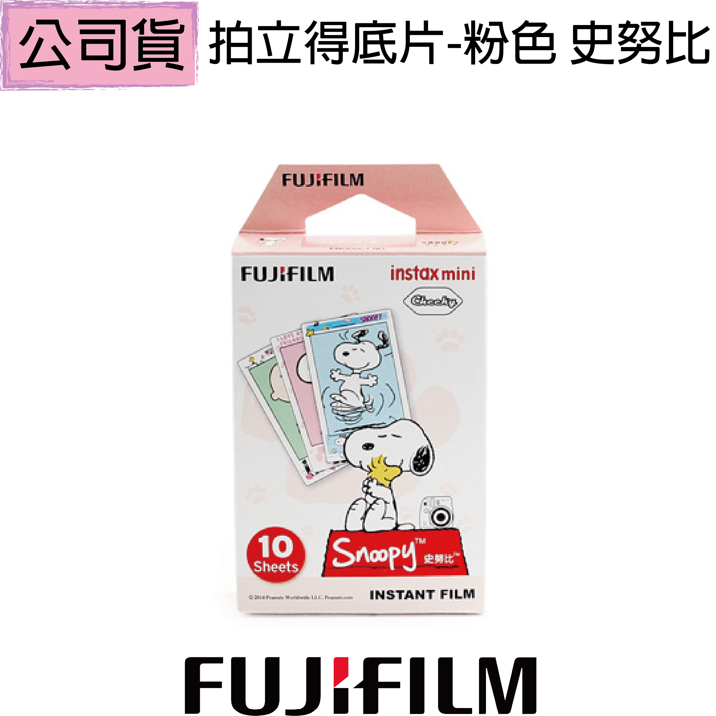 【FUJIFILM】Instax Mini 拍立得底片( 粉色 史努比-Snoopy)▼Mini8 / Mini25 / SP-1(含運費60元)