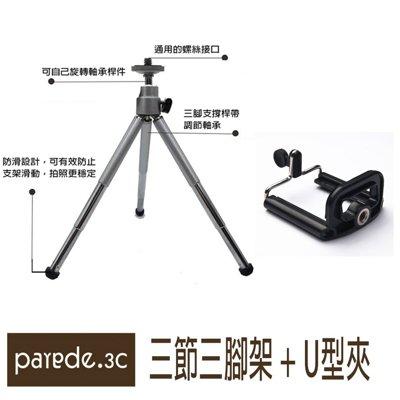 小三腳架+U型夾 三節可伸縮 14~30cm 適用相機 水平儀 等儀器的三角架【Parade.3C派瑞德】