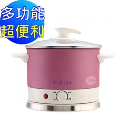 CAI JIA智慧家多功能360度旋轉美食炫彩快煮鍋CJ-966