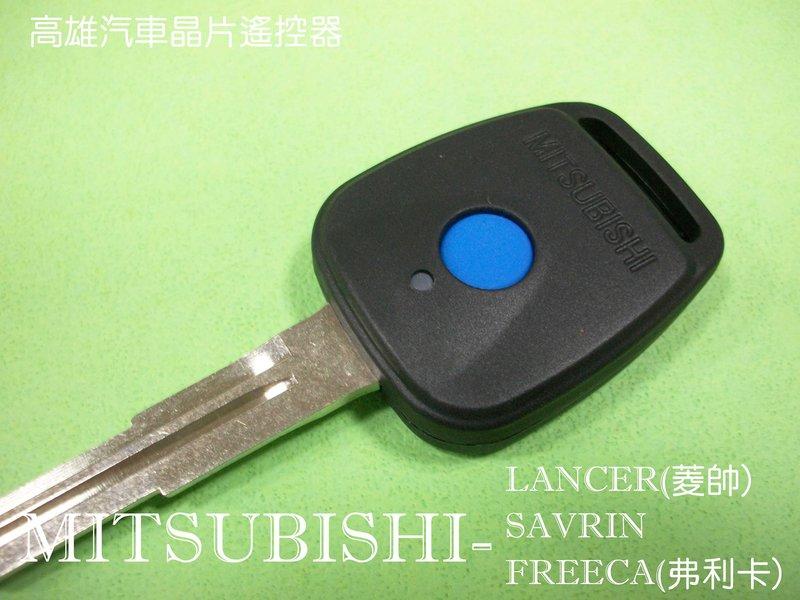 【高雄汽車晶片遙控器】三菱 MITSUBISHI車系(藍單) LANCER /AVRIN /FREECA汽車晶片遙控器