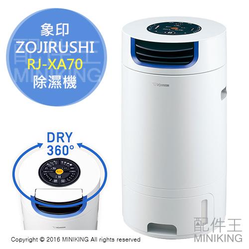 【配件王】現貨 日本代購 ZOJIRUSHI 象印 RJ-XA70 除濕機 衣類乾燥 360度 另 MJ-180LX