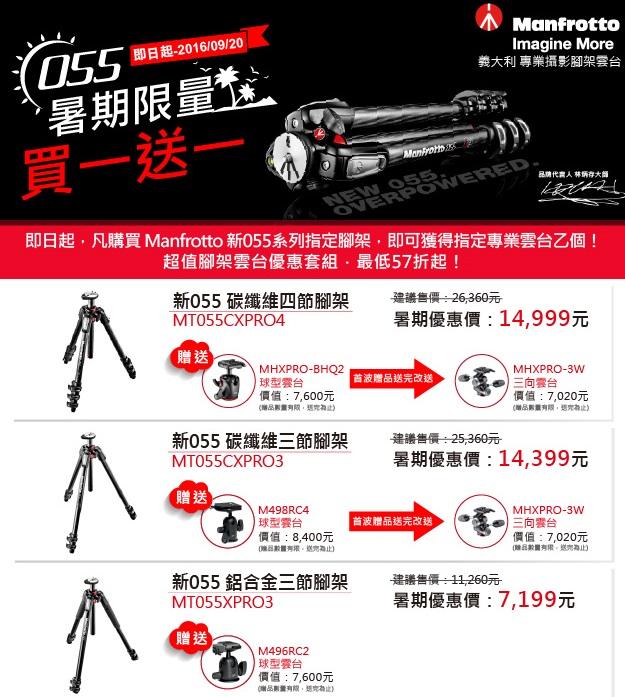 【新博攝影】Manfrotto MT055CXPRO3 碳纖維三腳架 (分期0利率;正成公司貨)贈送M498RC4球型雲台