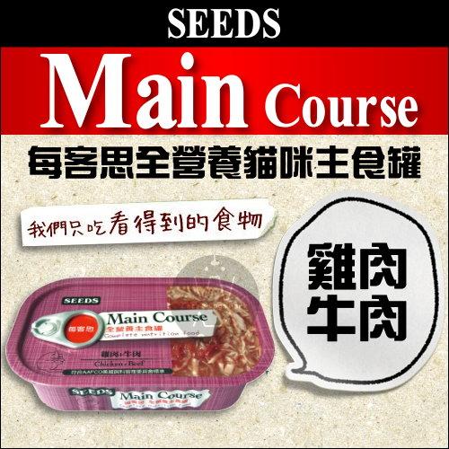 +貓狗樂園+ Main Course|每客思。主食貓罐。雞肉+牛肉。115g|$39--單罐
