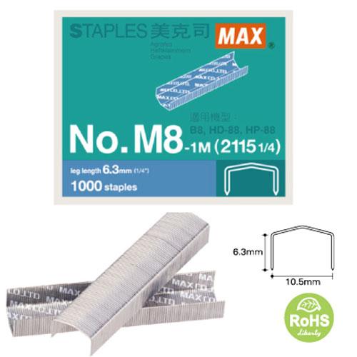 MAX 美克司 B8釘書針M8-1M