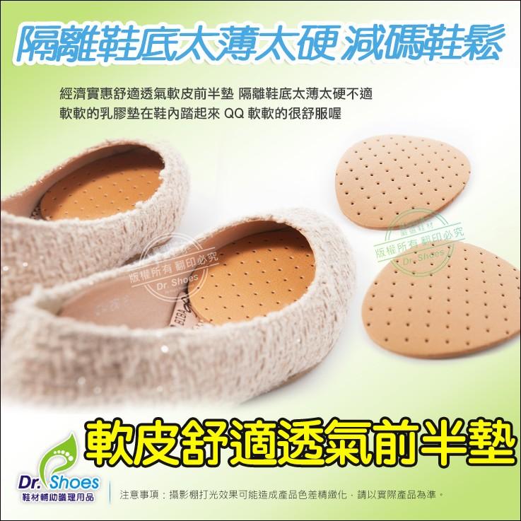 軟皮透氣舒適前半墊 減碼鞋內稍微鬆鬆滴 彈性柔軟乳膠 鞋大半號減碼鞋墊 LaoMeDea