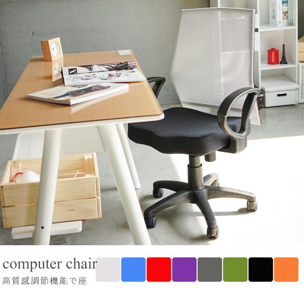 椅子 書桌椅 電腦椅【I0189】曲線透氣網布D扶手辦公椅(8色) MIT台灣製 完美主義
