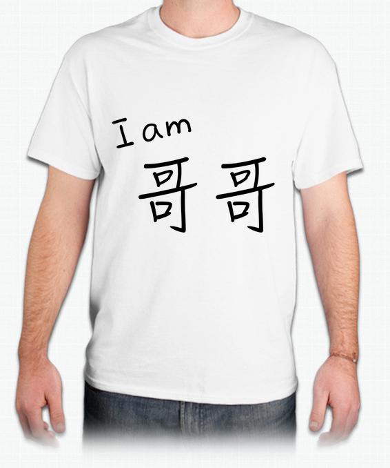 『I am 哥哥』HiCool機能性吸濕排汗圓領T恤