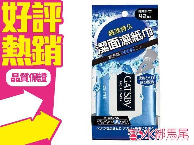 GATSBY 潔面 濕紙巾 冰爽型 / 一般型 大包裝 42張入 隨時清爽不油膩?香水綁馬尾?
