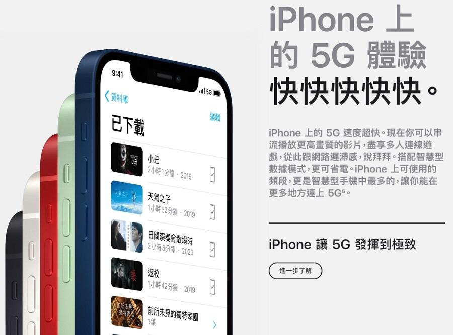 iPhone 上的 5G 速度超快。現在你可以串流播放更高畫質的影片,盡享多人連線遊戲,從此跟網路遲滯感,說拜拜。搭配智慧型數據模式,更可省電。iPhone 上可使用的頻段,更是智慧型手機中最多的,讓你能在更多地方連上 5G
