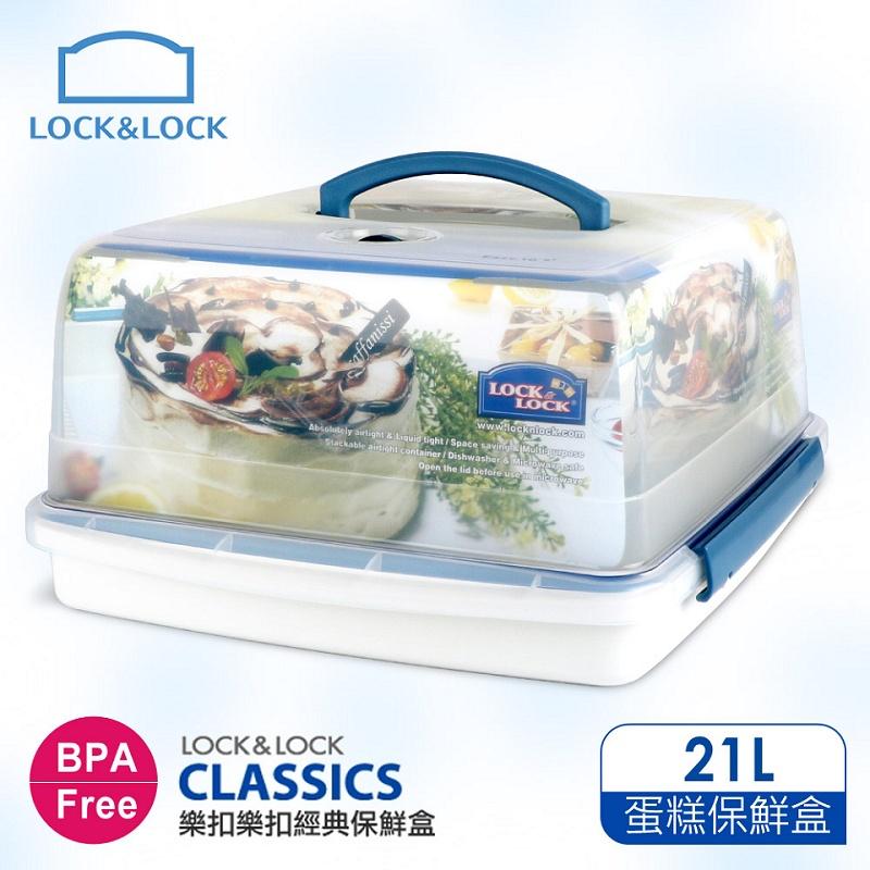 【樂扣樂扣】CLASSICS系列派對蛋糕手提保鮮盒/21L