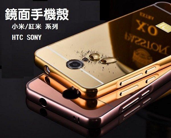 【少東商會】HTC 826 820 816 626 M8 SONY Z3 Z5 N4 M5 自拍鏡面手機殼 金屬邊框